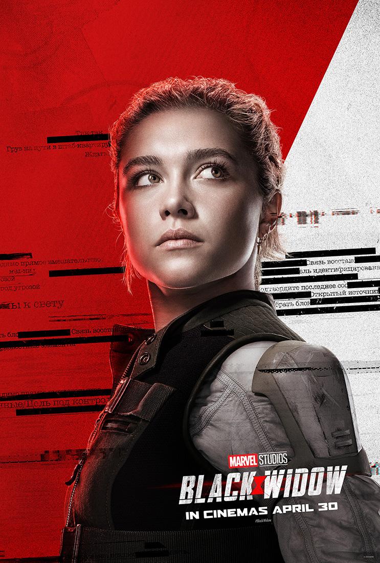 Black Widow Poster SpicyPulp
